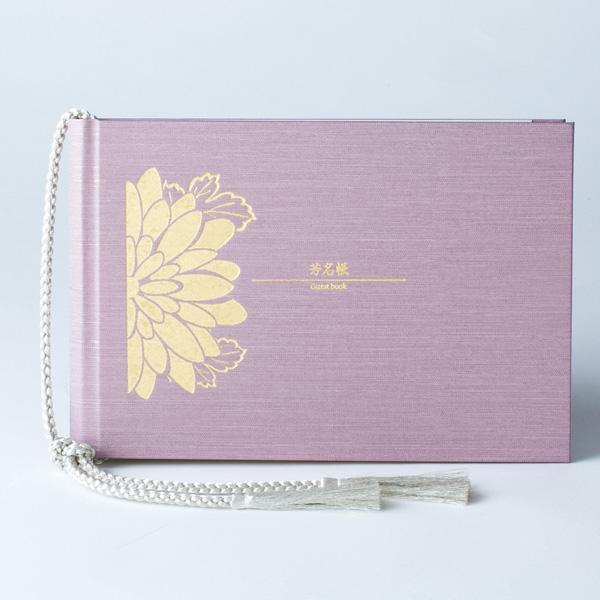 【ゲストブック】結婚式芳名帳 ゲストブック(シャンタンV/紫)