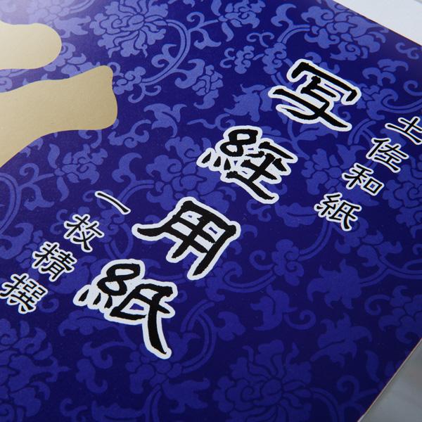 写経用紙(大サイズ/土佐和紙30枚/般若心経)