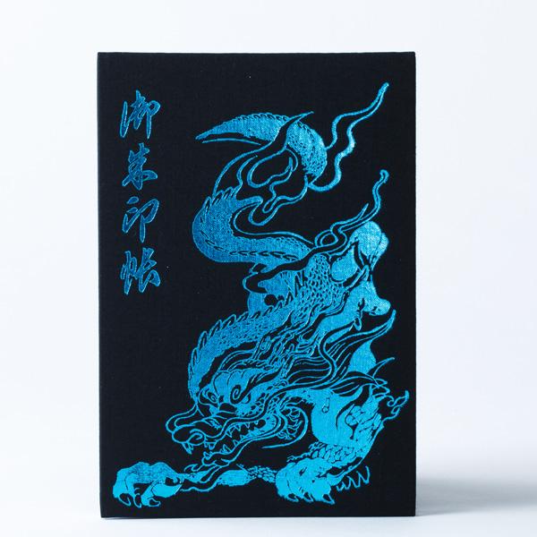 【御朱印帳】四神/青龍/蛇腹大判 standard Ver.