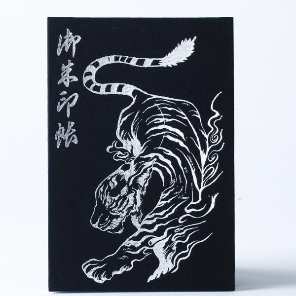 【御朱印帳】四神/白虎/蛇腹大判 standard Ver.