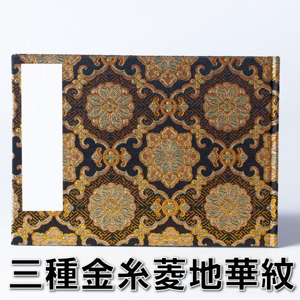 【上製本/見開き御朱印帳】26x18cm/西陣金襴/実用新案登録済