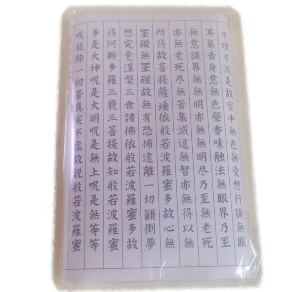 写経用紙(土佐和紙50枚/般若心経)