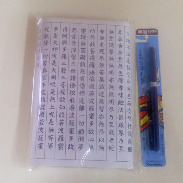 写経セット(高級筆ペン付き/土佐和紙50枚/般若心経)