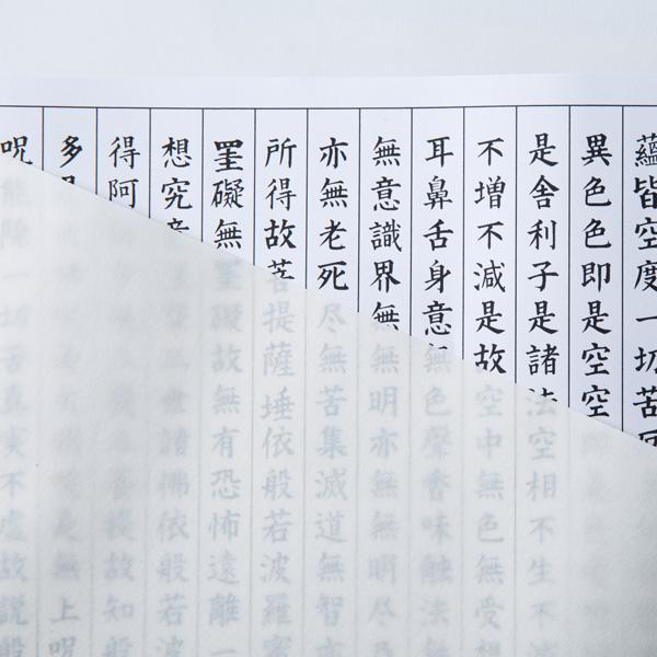 《メール便限定》写経用紙&筆ペンセットお試し版