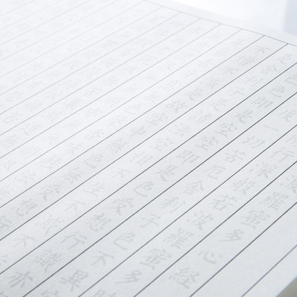 怒涛の3個セット写経用紙(なぞり書き/土佐和紙50枚x3個/般若心経)