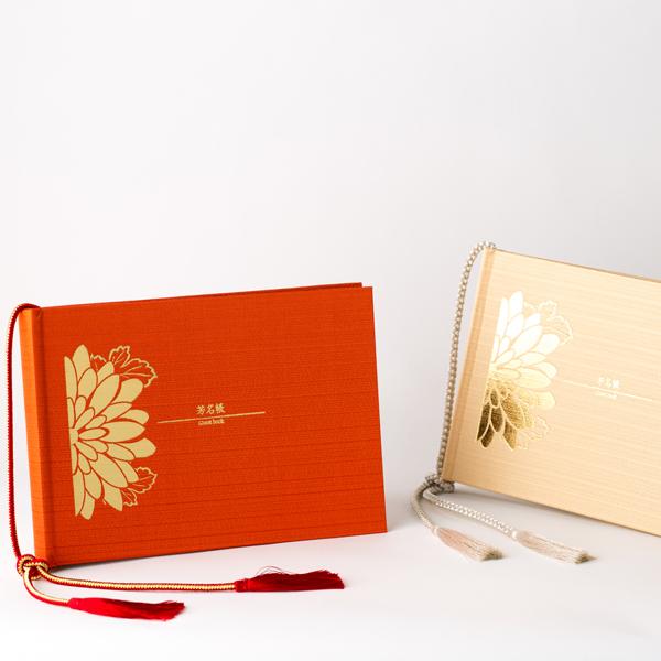 【お得な2冊セット】結婚式芳名帳 ゲストブック(シャンパンゴールド/赤)