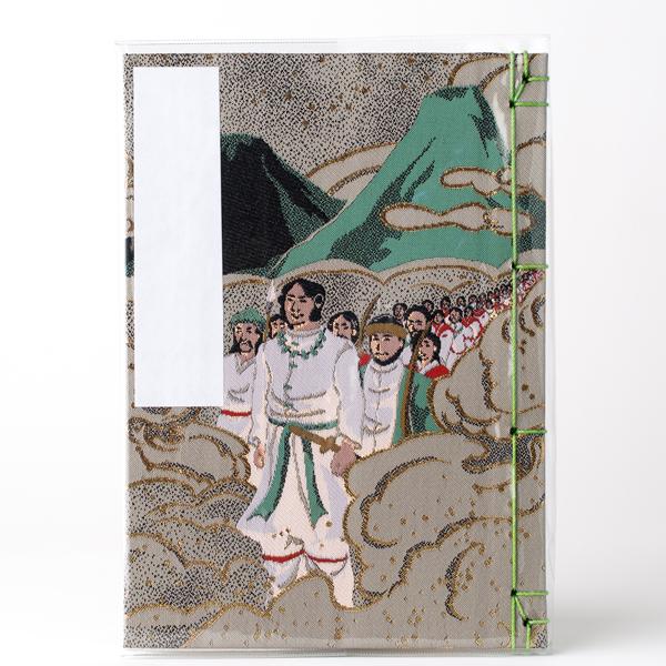 【高知製本完全オリジナル】110P天孫降臨御朱印帳
