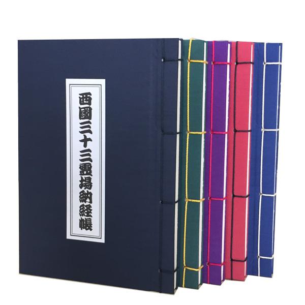 【無地/5カラー】西国三十三霊場納経帳