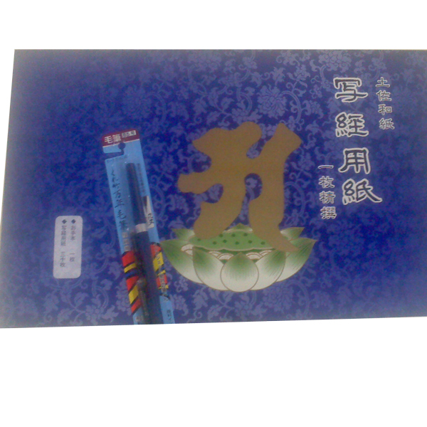 写経用紙(高級筆ペン付き/大サイズ/土佐和紙30枚/般若心経)