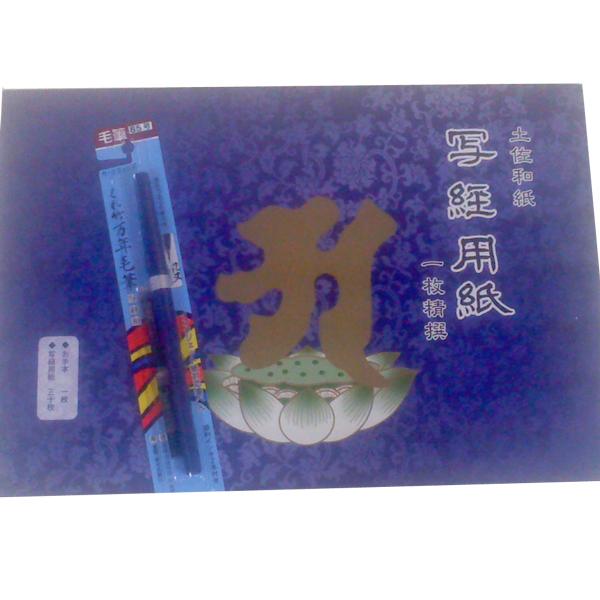写経用紙(高級筆ペン付き/小サイズ/土佐和紙30枚/般若心経)