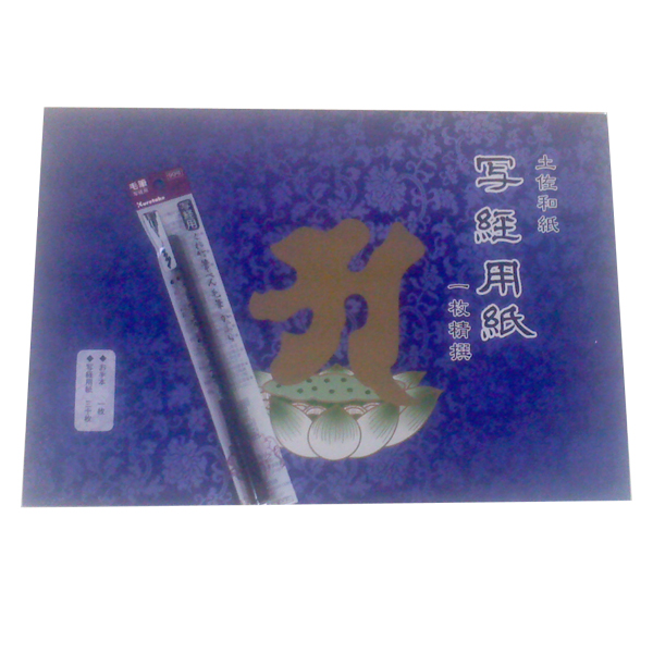 写経用紙(中級筆ペン付き/小サイズ/土佐和紙30枚/般若心経)