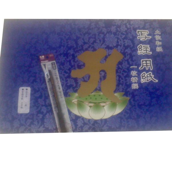 写経用紙(中級筆ペン付き/大サイズ/土佐和紙30枚/般若心経)