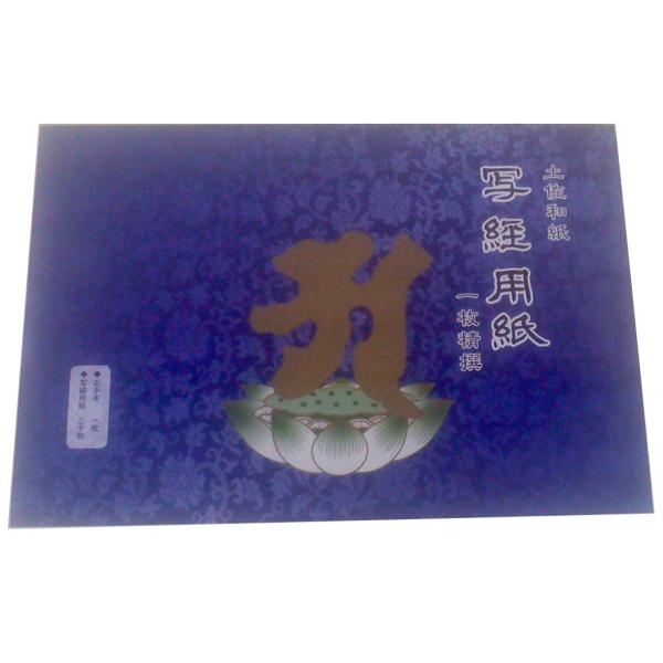 写経用紙3個セット(小サイズ/土佐和紙90枚/般若心経)