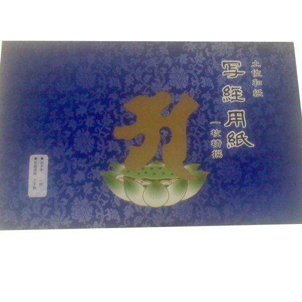 写経用紙3個セット(大サイズ/土佐和紙90枚/般若心経)