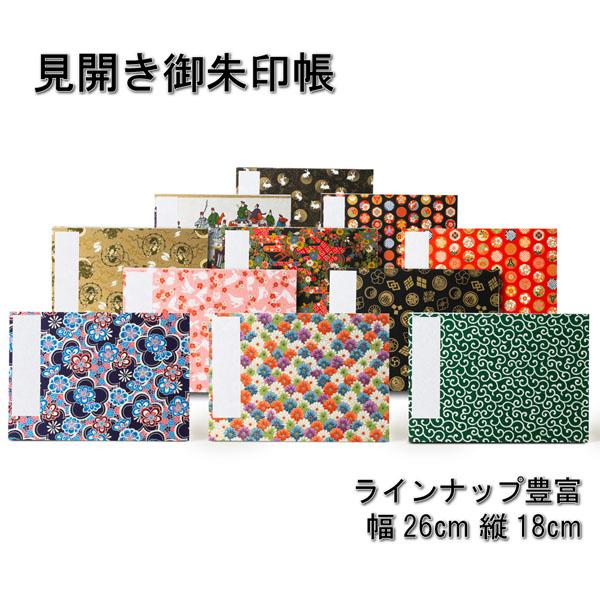 【見開き御朱印帳】横型特大判26x18cm/蛇腹式/伝統がバン!