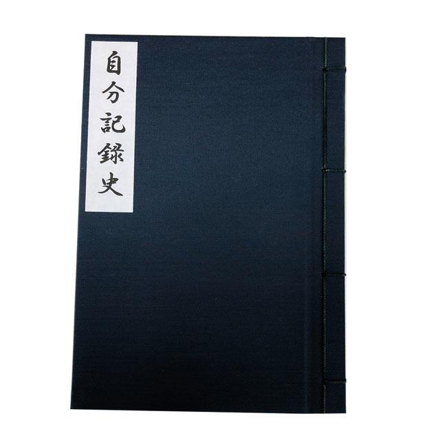 自分記録史(和風エンディングノート/相続税法改正対応/和綴じ/土佐和紙)