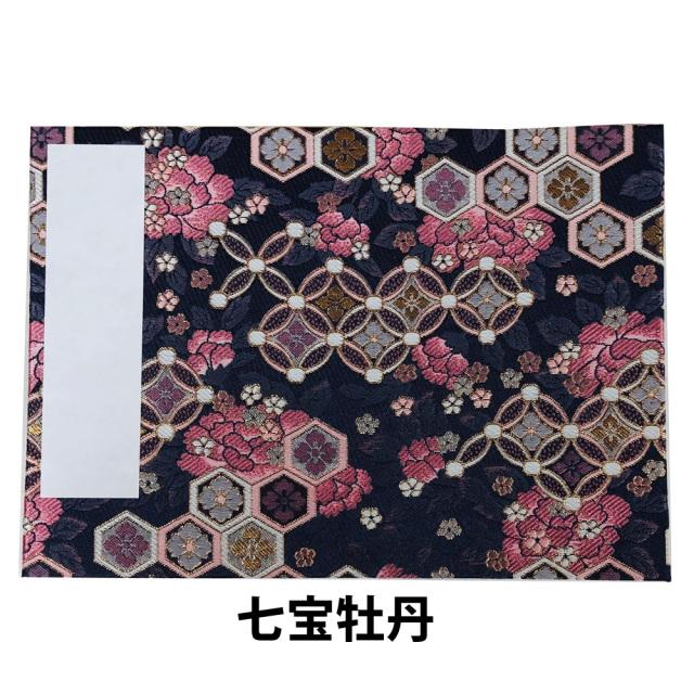 黒印帳 黒和紙 西陣 七宝牡丹