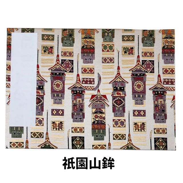 黒印帳 黒和紙 祇園山鉾