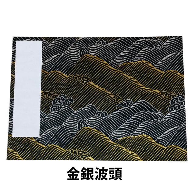黒印帳 黒和紙 金銀波頭