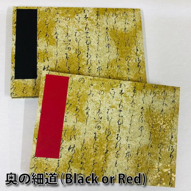 黒印帳 紅蓮帳 黒和紙 友禅 赤和紙