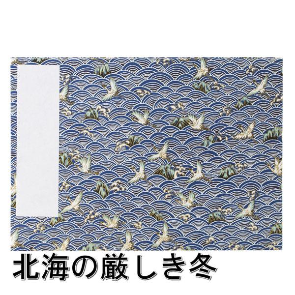 【見開き御朱印帳】柄紋がガン!/横型特大判26x18cm/蛇腹式/