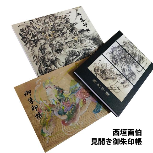 【見開き御朱印帳】西垣至剛画伯/3種新作/蛇腹式/
