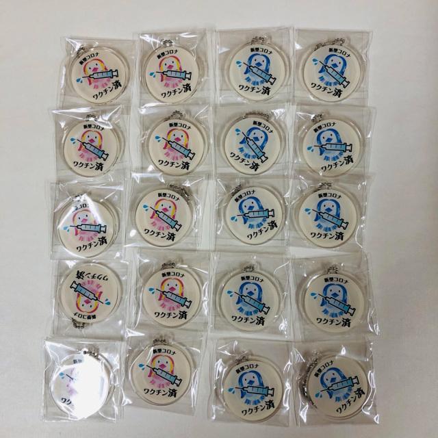【日本産ワクチンストラップ50個セット】新型コロナワクチン接種済みボールチェーン/48ミリ/2色カラバリ