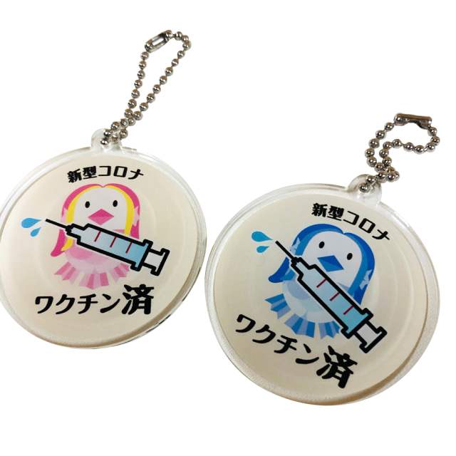 【日本産ワクチンストラップ】新型コロナワクチン接種済みボールチェーン/48ミリ/2色カラバリ