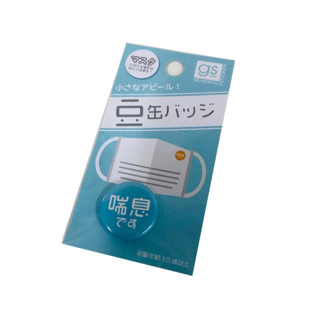【喘息缶バッジ】喘息豆缶/新型コロナワクチン関連バッジ/22ミリ/日本産