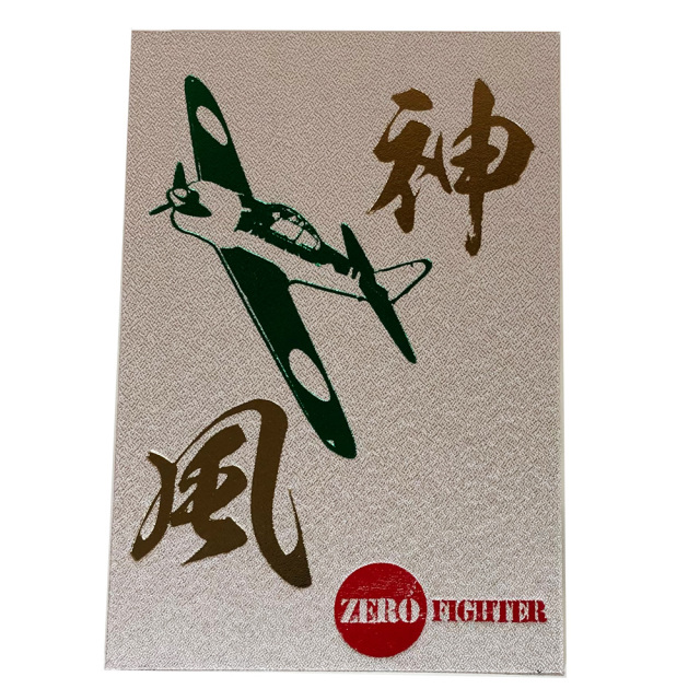 ゼロ戦 神風 大判