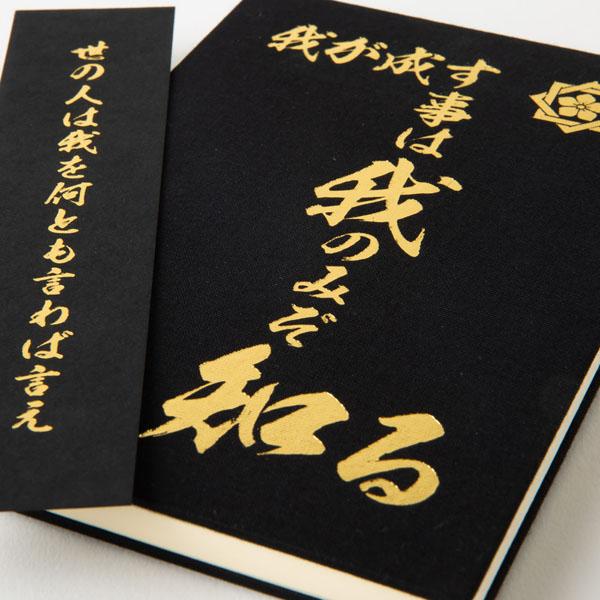 【御朱印帳】竜馬の御朱印帳(大判/金箔押し) 専用栞付き