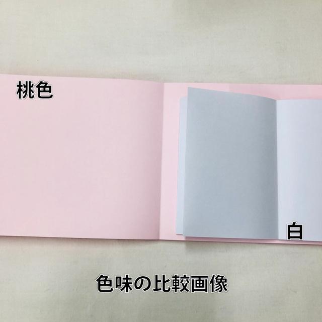 和紙 サンプル 色和紙 特殊和紙