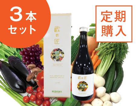 蔵の匠酵素 PREMIUM 720ml×3本 【定期購入】