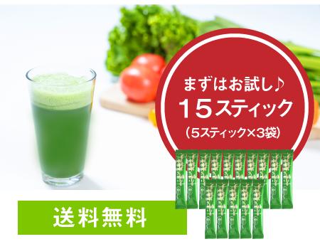 【送料無料】 大麦若葉エキスの青汁 トライアルセット (3g×15スティック)