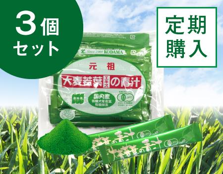 有機大麦若葉エキスの青汁 (3g×30スティック)×3個 【定期購入】
