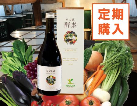 蔵の匠酵素 PREMIUM 720ml 【定期購入】
