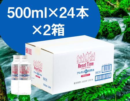 RESET TIMEアルカリ生天然水 (500ml×24本)×2箱
