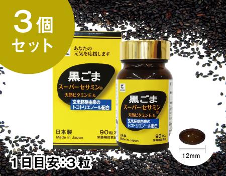 黒ごまスーパーセサミン  90粒×3個セット
