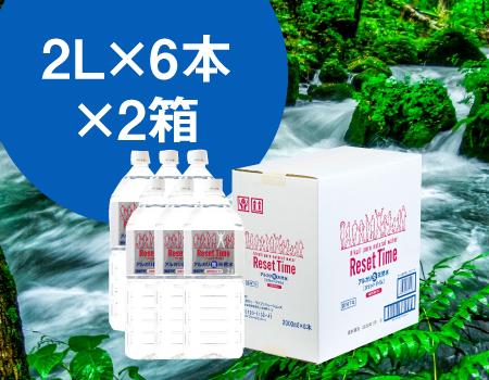RESET TIMEアルカリ生天然水 (2L×6本)×2箱