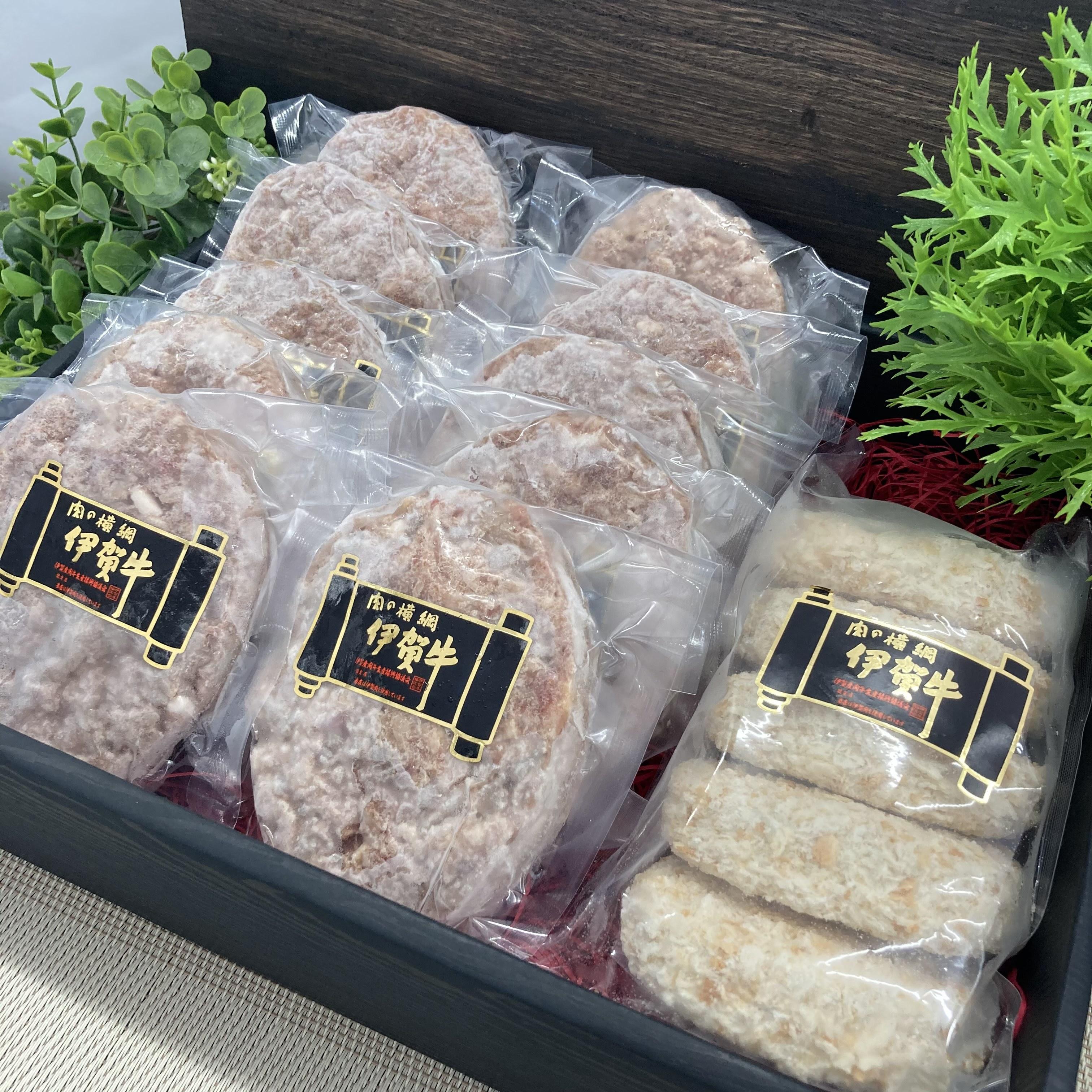 【伊賀牛】 伊賀牛ハンバーグセット(ハンバーグ10個入、コロッケ5個入×1)