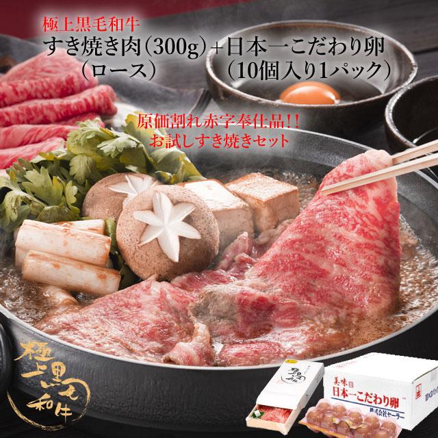 お試しセット!!極上ロースすき焼き肉300g+日本一こだわり卵10個
