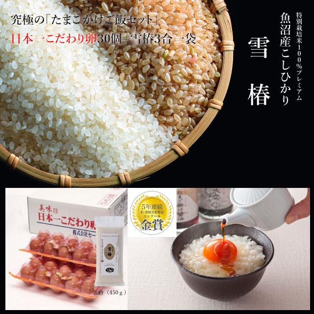 日本一こだわり卵30個+雪椿一袋(3合)