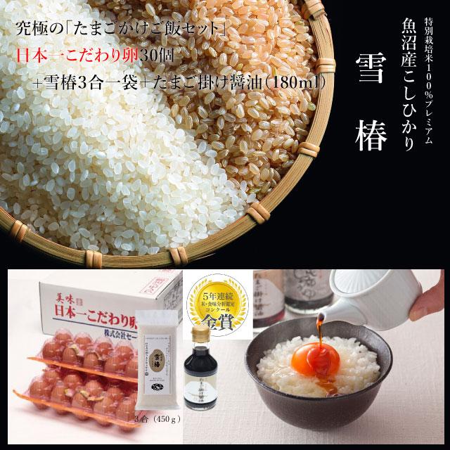 日本一こだわり卵30個+雪椿一袋(3合)+たまごかけ醤油1本(180ml)