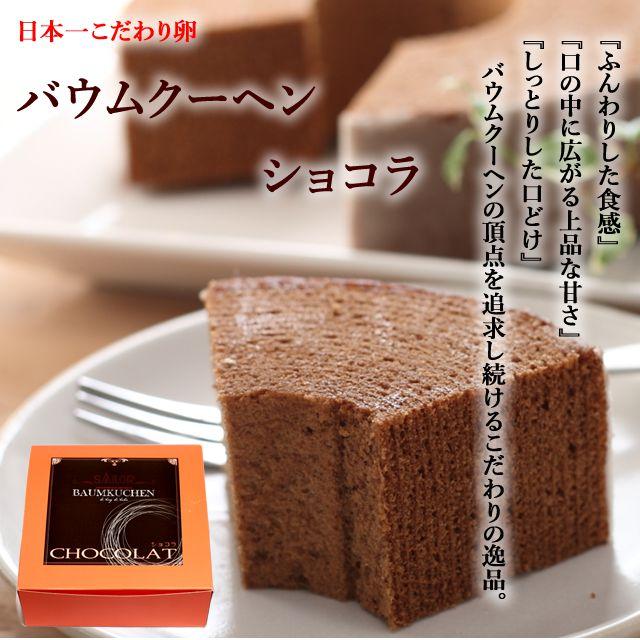日本一こだわり卵バウムクーヘンショコラ