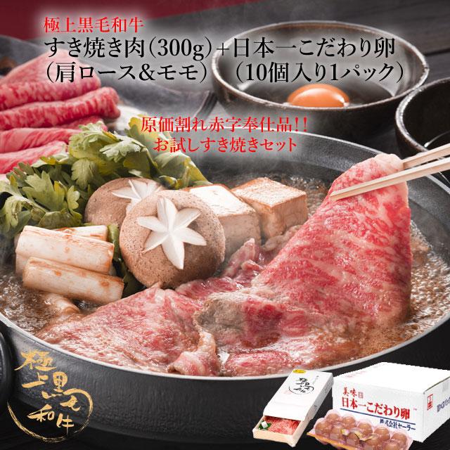 お試しセット!!極上すき焼き肉(肩ロース&もも)300g+日本一こだわり卵10個