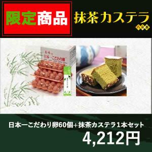 日本一こだわり卵60個(6パック)+抹茶カステラ1本セット