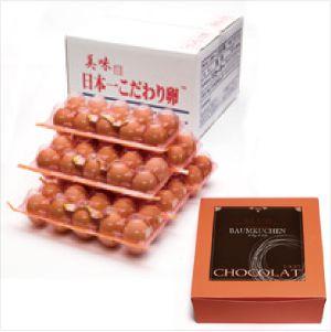 日本一こだわり卵60個(6パック)+バウムクーヘンショコラセット