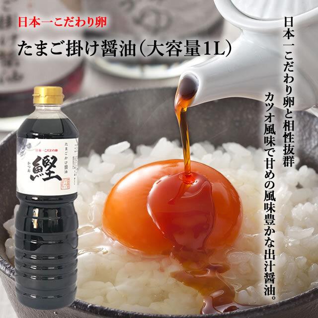 日本一こだわり卵 たまご掛け醤油(大容量1L)