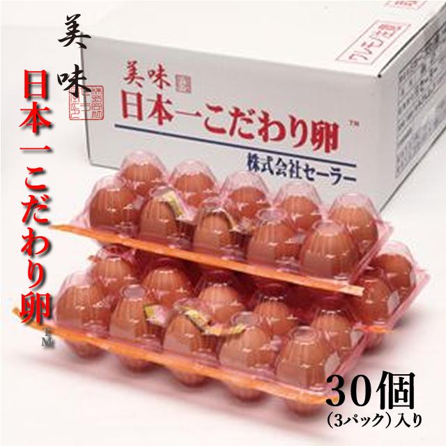 日本一こだわり卵30個(3パック)