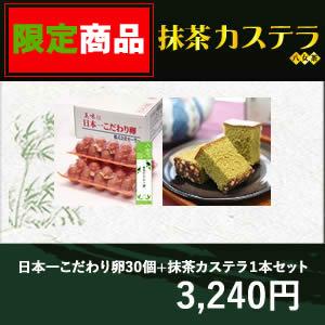 日本一こだわり卵30個(3パック)+抹茶カステラ1本セット